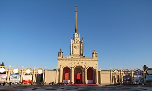 Beijing Exhibition Centre